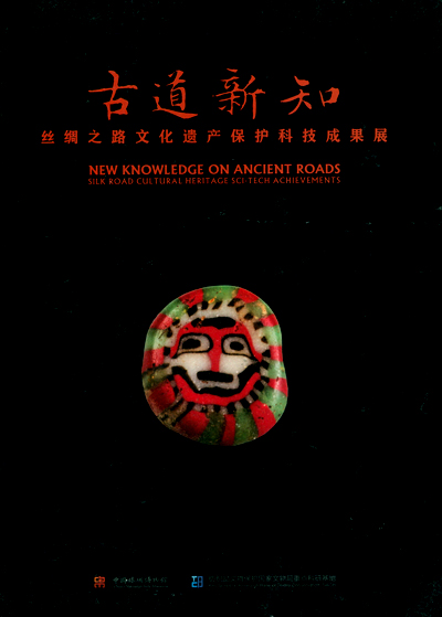New Knowledge on Ancient Roads:Silk Road Cultural Heritage Sci-tech Achievements